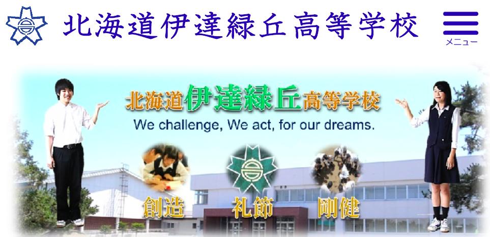 北海道伊達緑丘高等学校