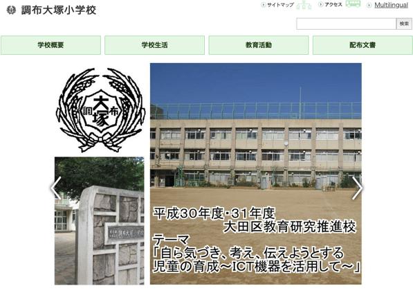 大田区立調布大塚小学校