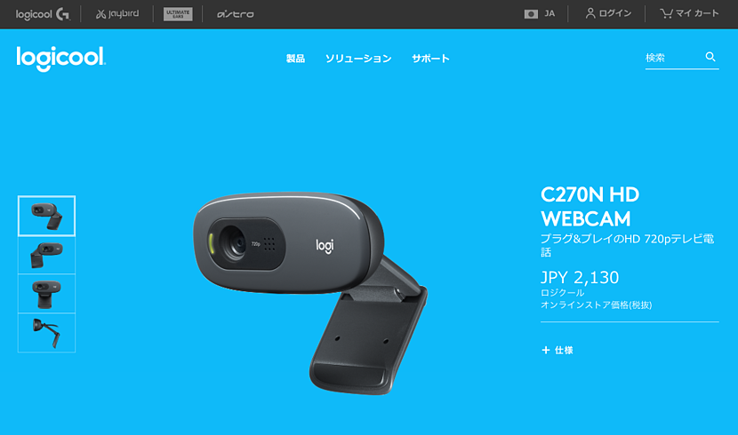 LoogicoolのHD Webcam C270
