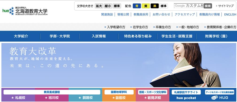 事例10_北海道教育大学