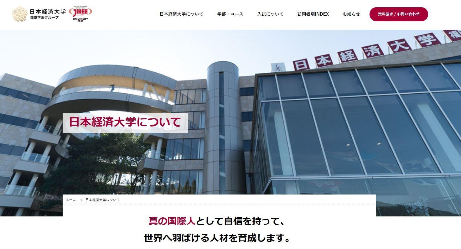 事例1_日本経済大学