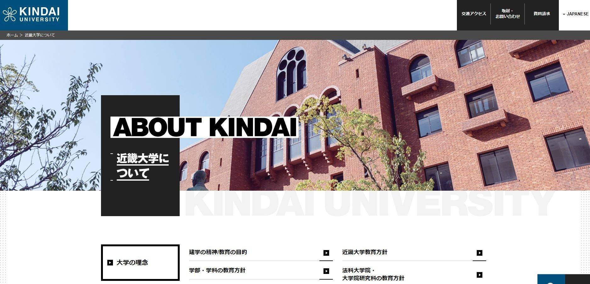 事例2_近畿大学