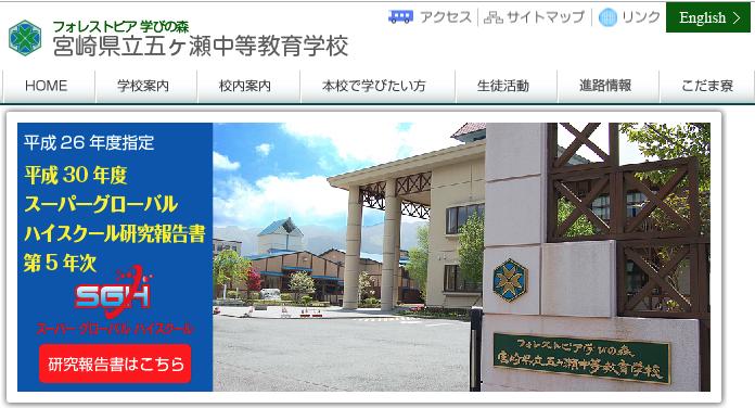 事例4_宮崎県立五ヶ瀬中等教育学校