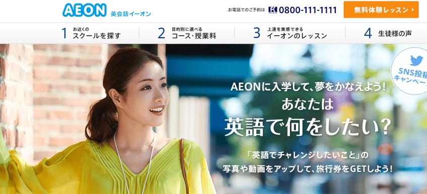事例5_株式会社イーオン