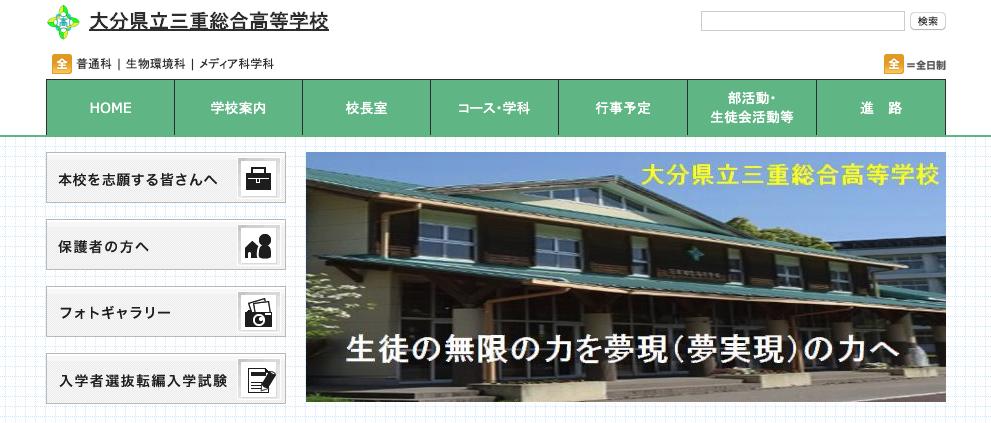 事例7_大分県立三重総合高等学校
