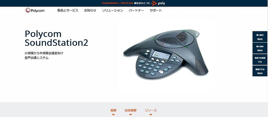 今さらきけないテレカン5.Polycom soundstation2