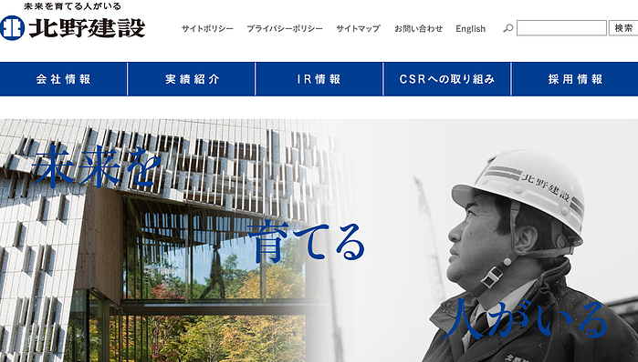 北野建設株式会社