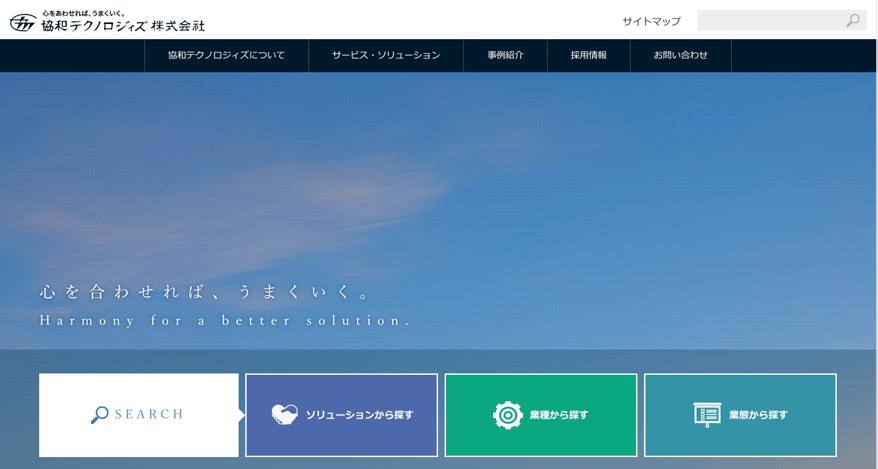 協和テクノロジィズ株式会社