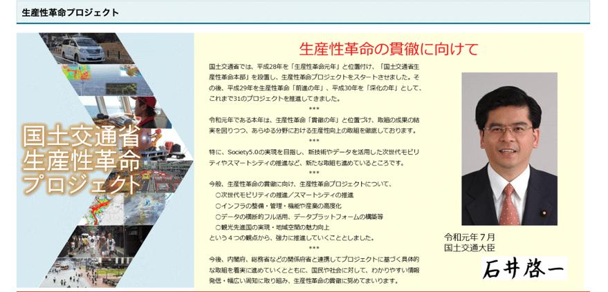 国土交通省_生産性革命