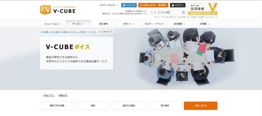 V-CUBEボイス|Web会議システムのトップベンダーによる電話会議サービス