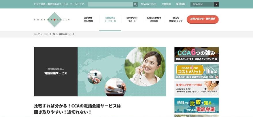 CCA(コーラス・コールアジア)