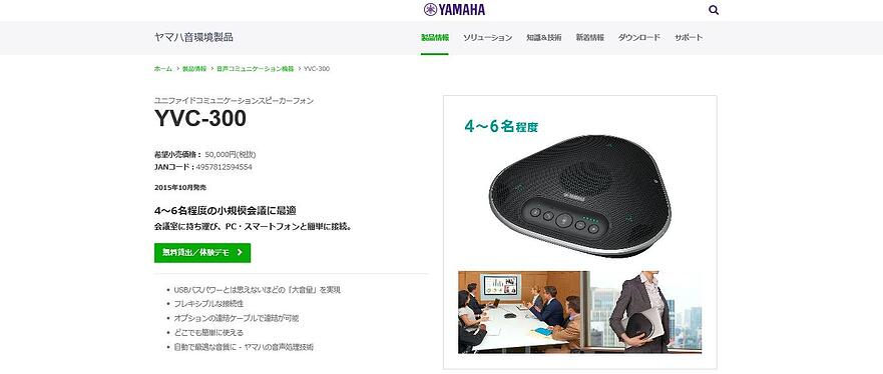 YAMAHA 高音質マイク・スピーカー YVC-300