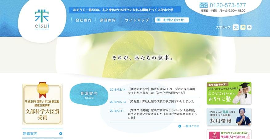 01_栄水化学