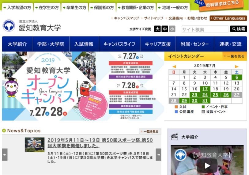 14_愛知教育大学-1