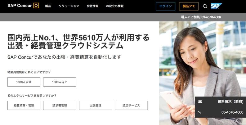 15_SAP concour