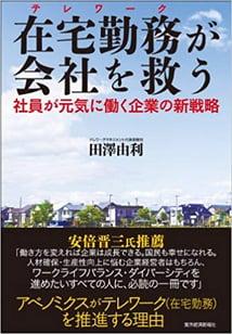 書籍「在宅勤務が会社を救う」のカバー