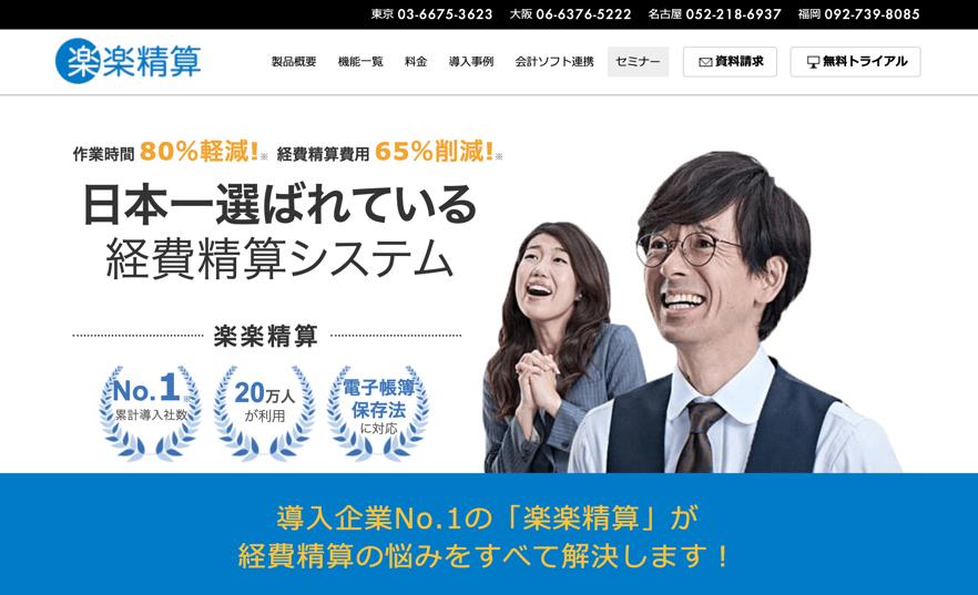 1_Rakuraku_seisan