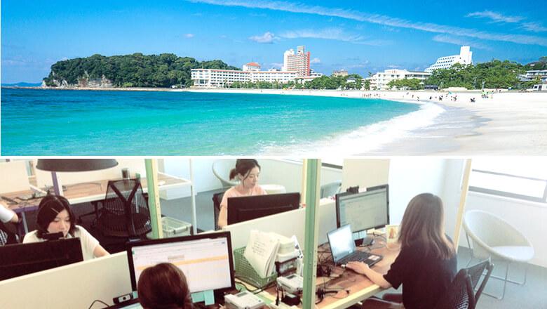 和歌山県白浜町にある営業サテライトオフィス