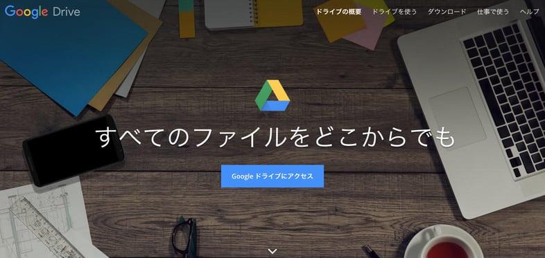 2_Google Drive