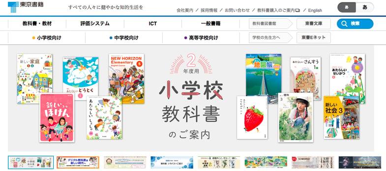 東京書籍株式会社