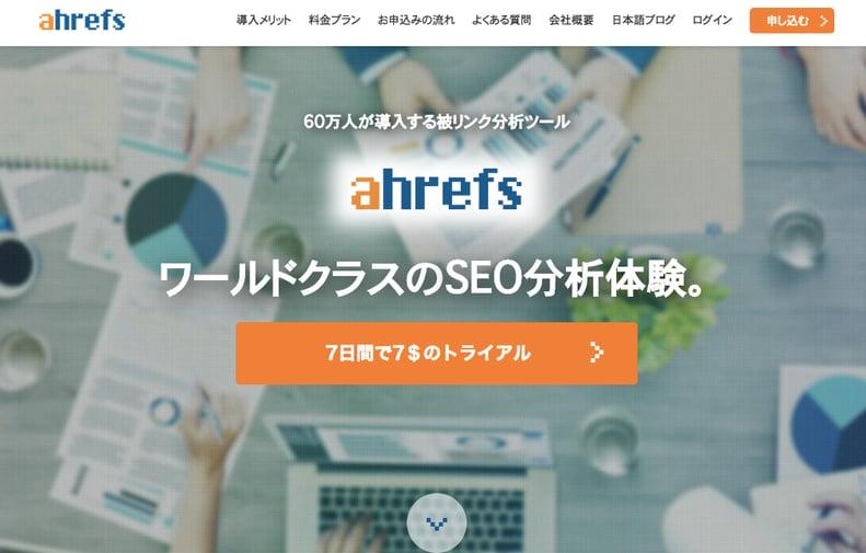 6_ahrefs