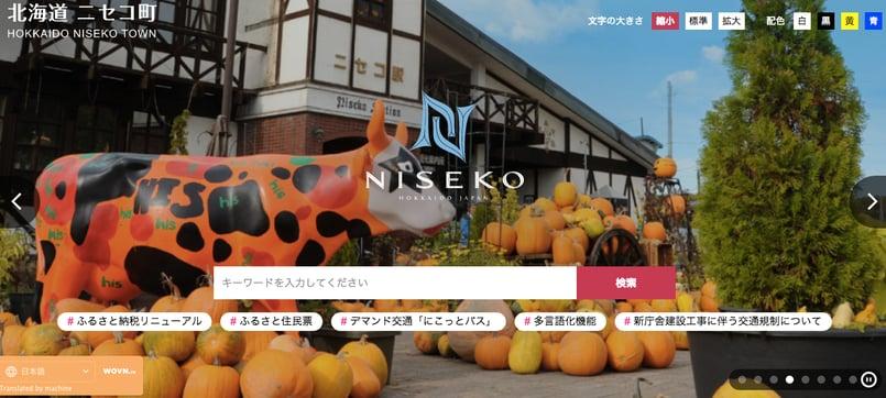 北海道ニセコ町公式サイト