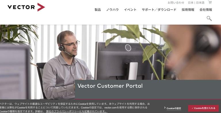 ベクター・ジャパン株式会社