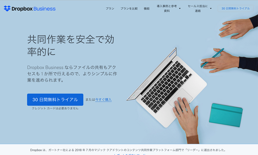 Dropbox Businessスクショ