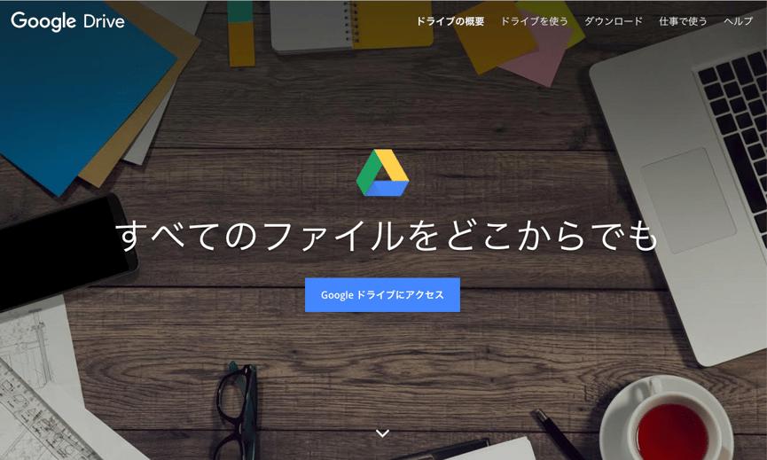 Google Driveスクショ