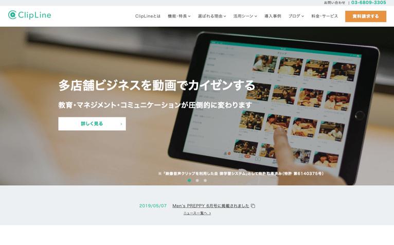 ClipLineのホームページ画像