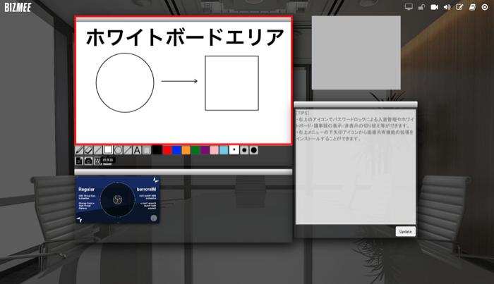 BIZMEEのページのスクリーンショット