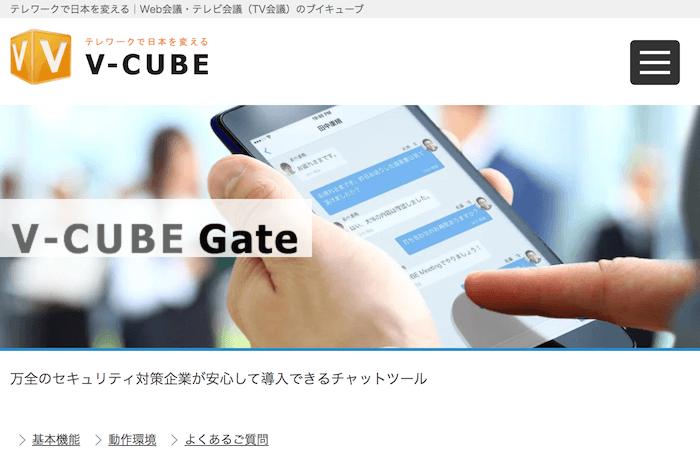 V-CUBE Gate