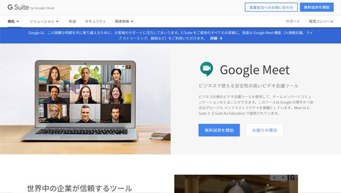 3. Google meet
