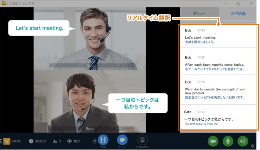 特徴7:外国語会議でリアルタイム翻訳