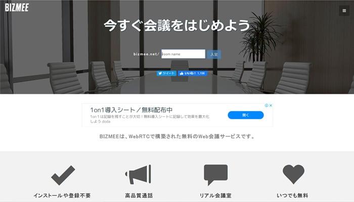 blog_free-web-conference_00