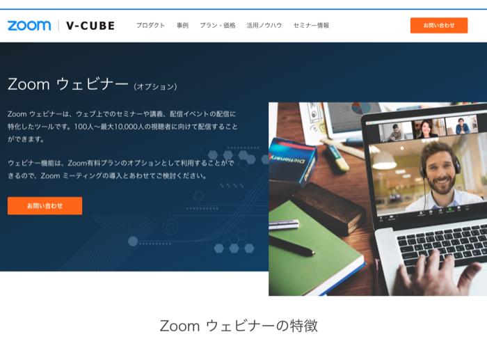 Zoom ウェビナー
