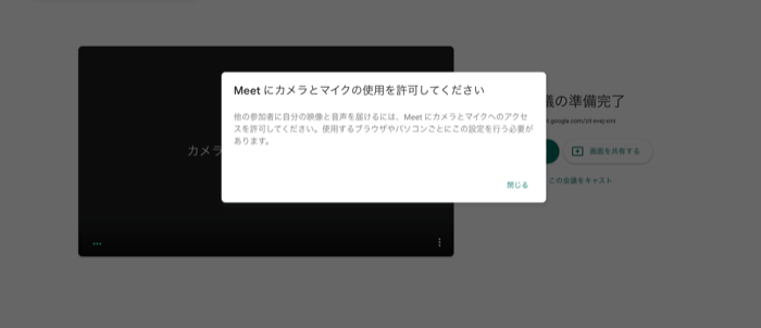 google meetのスクリーンショット