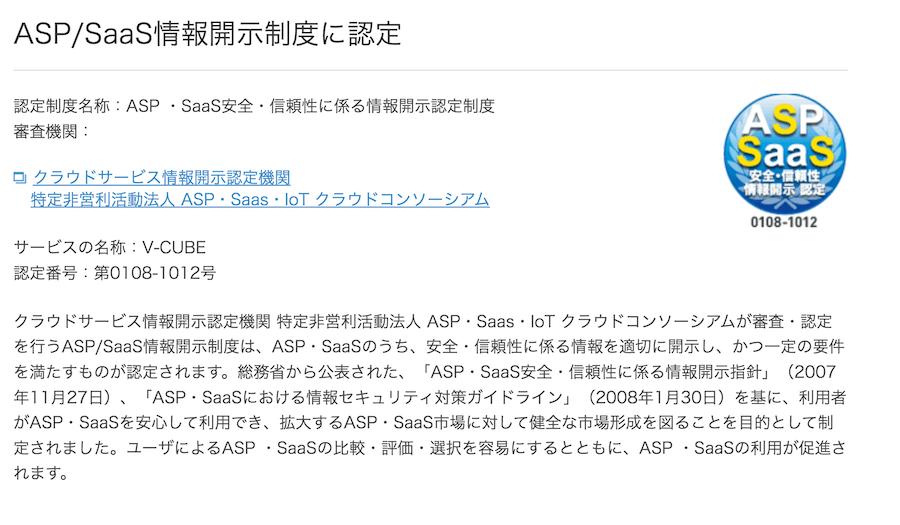 おすすめポイント① ASP/SaaS情報開示制度に認定