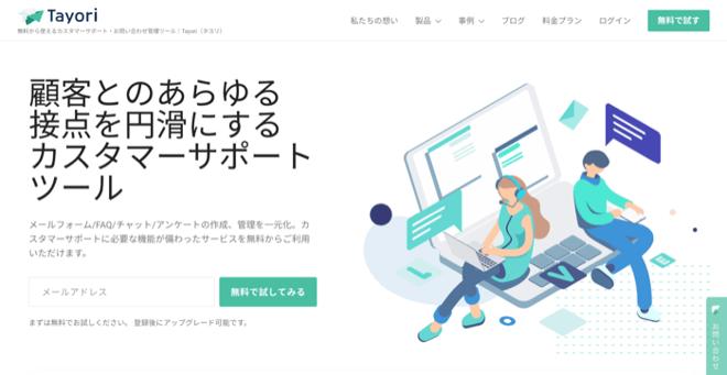 blog_inquiry_01