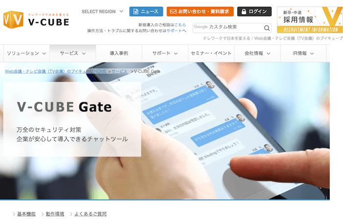 ビジネスチャットツール①:V-CUBE Gate