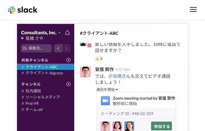 ビジネスチャットツール③:Slack
