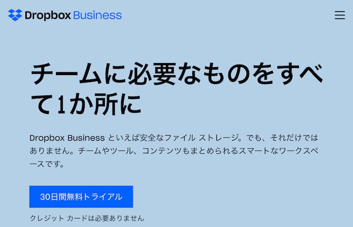 情報共有ツール①:Dropbox Business
