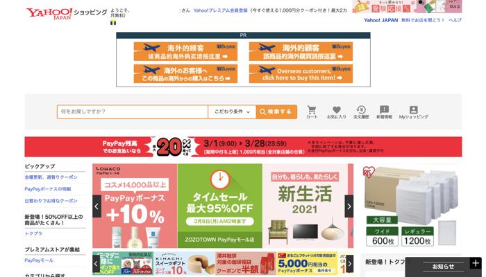 Yahoo!ショッピングLIVE