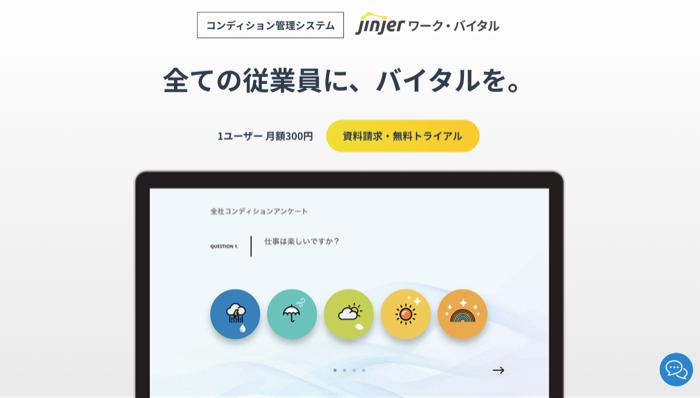 jinjerワーク・バイタル