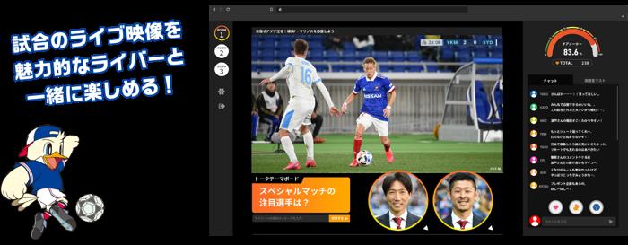 AFCチャンピオンズリーグ2020横浜F・マリノス戦チアパーティー