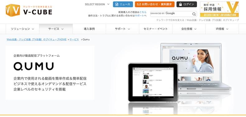 Qumu(クム)|企業向け動画配信プラットフォーム