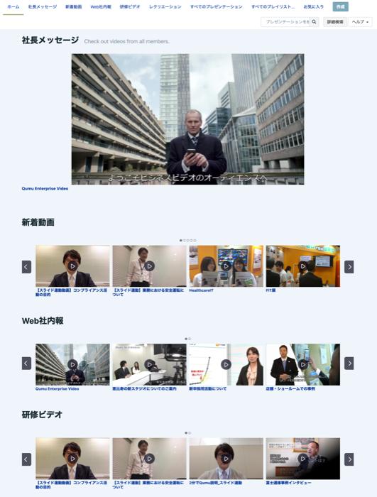 Qumuの録画ポータルのイメージ