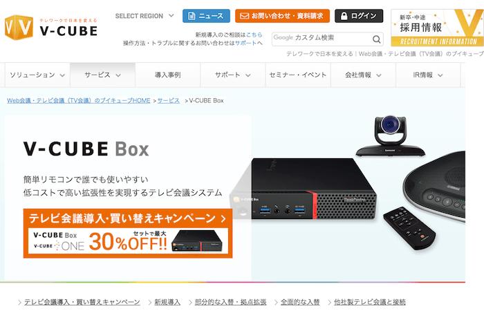 テレビ会議システム①:5000社以上に導入実績あり!低コスト・高品質「V-CUBE ボックス」