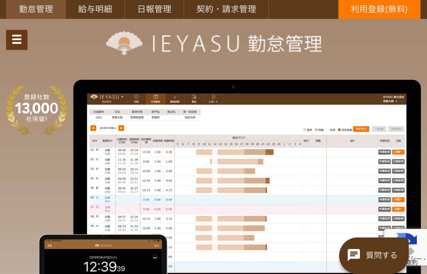 勤怠管理システム③:完全無料、確かな実績、簡単に使える勤怠管理ツール「IEYASU」