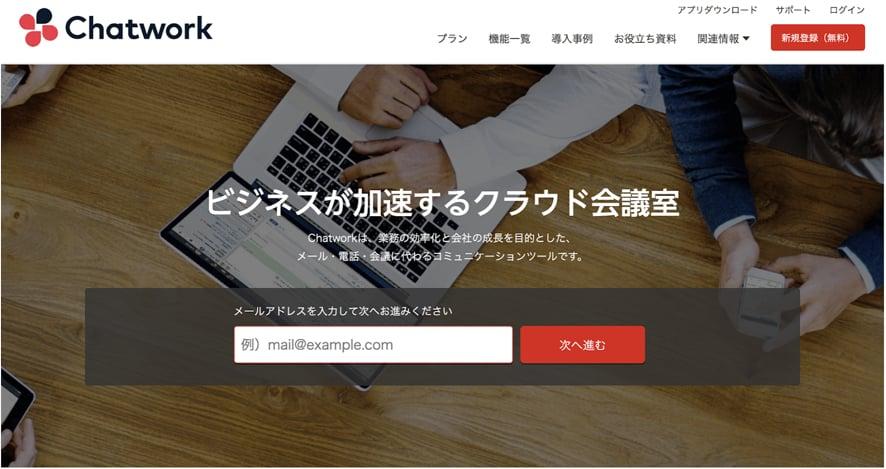 ビジネスチャットツール①:豊富な機能、世界中で愛用されているツール「Chatwork」